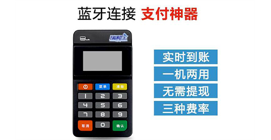 瑞和宝mpos如何更换银行卡?