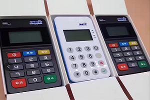 瑞和宝mpos刷卡流程和限额