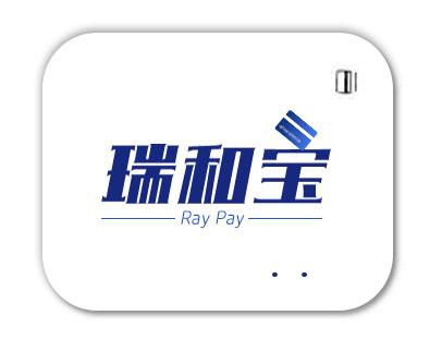 如何正确使用瑞和宝POS机刷卡?