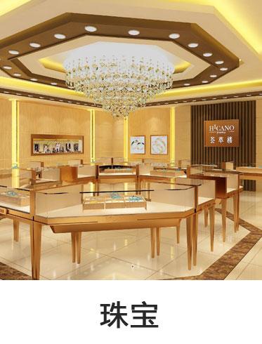 瑞银信大POS适用于各种商家收款--珠宝
